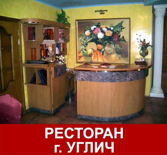 Ресепшен ресторана в г.Углич
