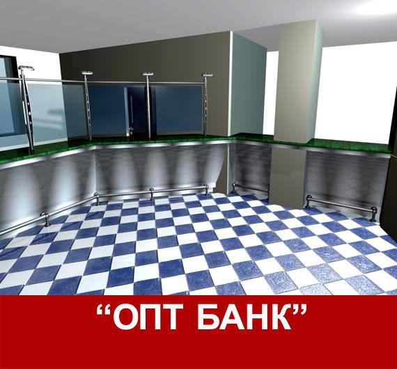 Проект стойки ОПТ Банка