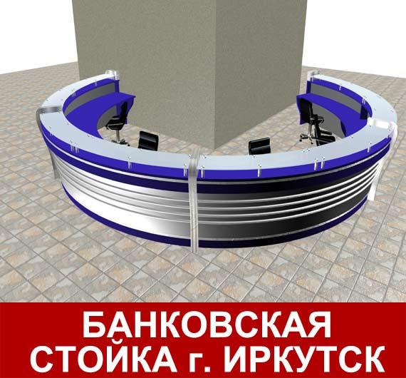 Проект банковской стойки г.Иркутск