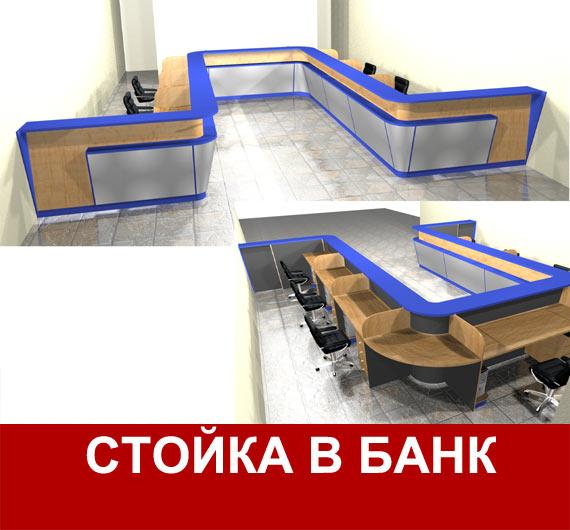 Проект операционной стойки в банк
