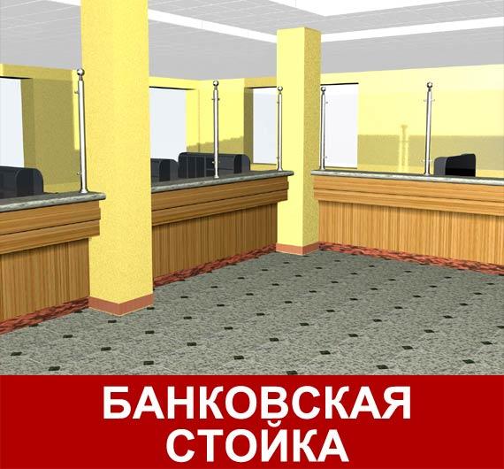 Проект банковской стойки г.Чебоксары