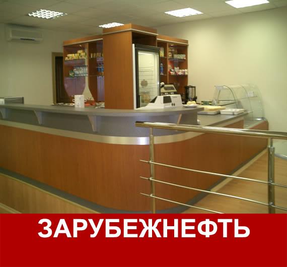 Барная стойка в столовой компании Зарубежнефть