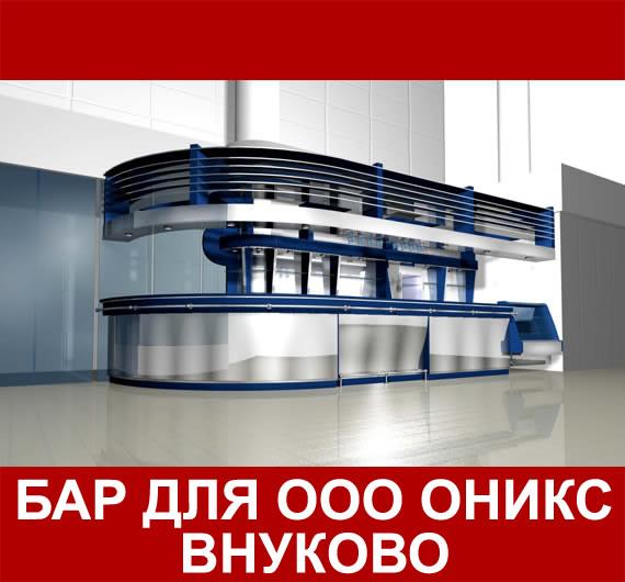 Проект барной стойки в аэропорт Внуково