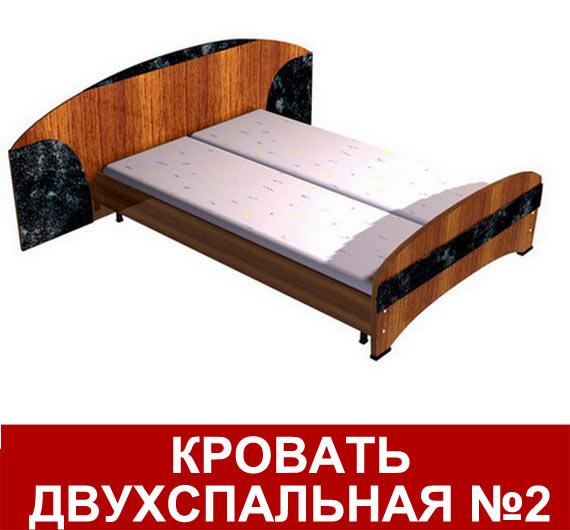 Кровать двуспальная №2