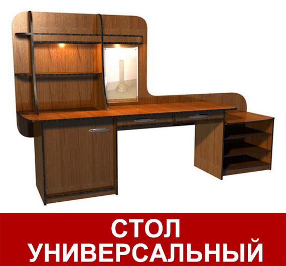 Стол письменный-рабочий