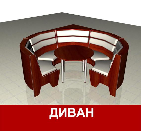 Проект дивана в кафе