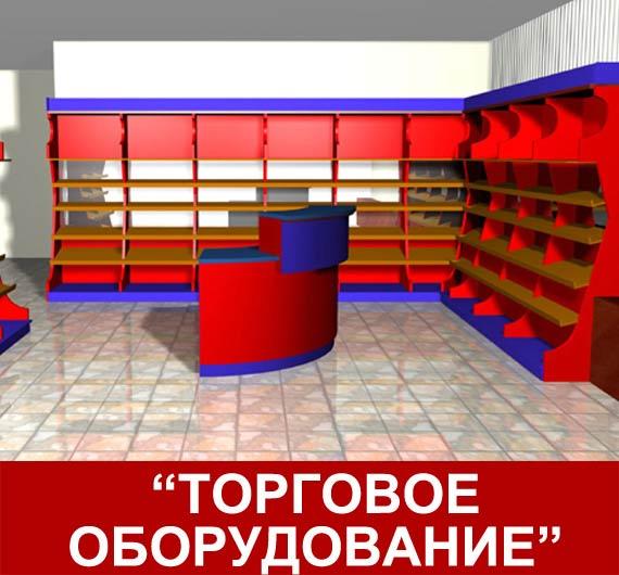 Проект торгового оборудования для магазина